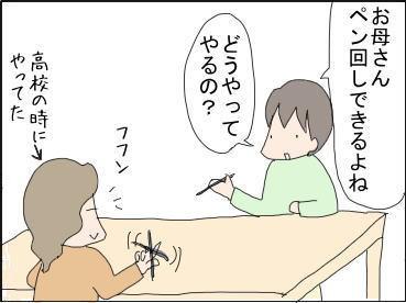 の 仕方 回し ペン