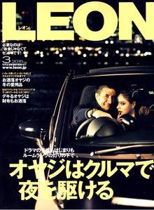 レオン201501.jpg