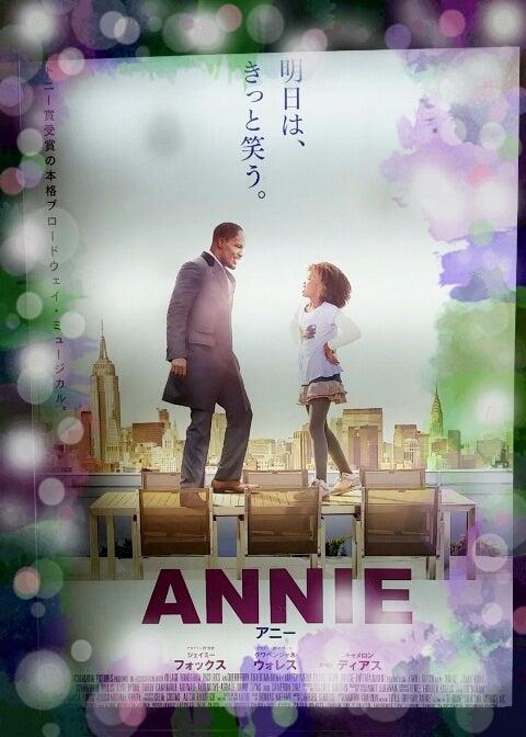 ANNIE | うわのそら
