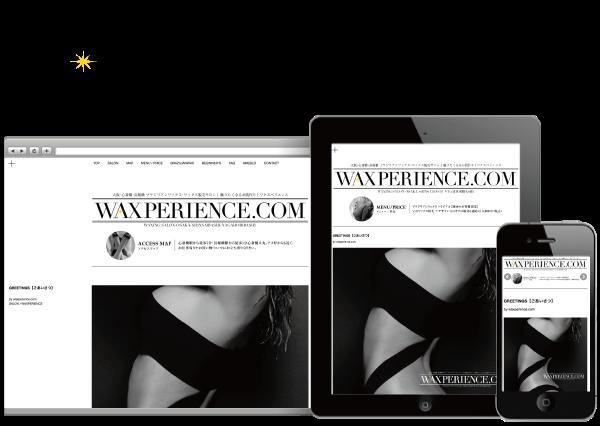 Waxperience_ブラジリアンワックス・心斎橋・長堀橋・日曜・深夜営業☆iphone・スマホ・タブレットPC対応