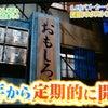 おもしろ荘  (*^ー^)ノ♪の画像
