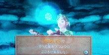 徒然ゲームプレイ日記‐Wii‐【スカウォ】聖なるしずく15集まる