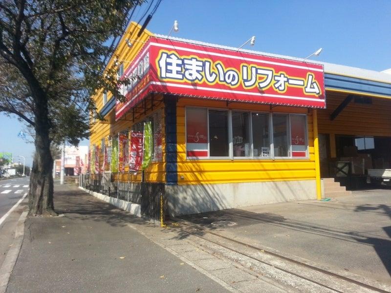 リフォームの関川(通りからの写真)