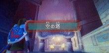 徒然ゲームプレイ日記‐Wii‐【スカウォ】空の塔オープニング