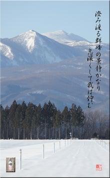 フォト短歌「群峰の景」