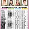 1月31日(土)京セラドーム大阪グッズ販売のお知らせの画像