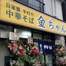 中華そば 650円@自家製手打ち中華そば 金ちゃん(茨城県水戸市)の記事より