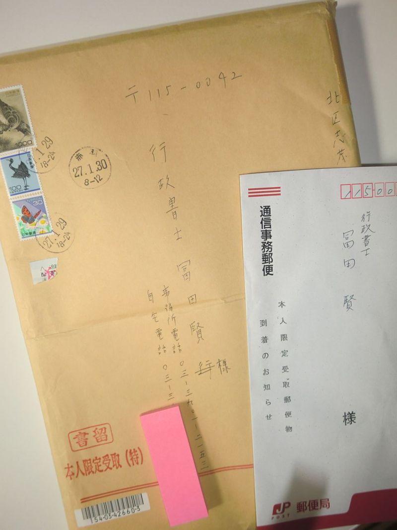 受取 郵便 限定 本人 本人限定受取郵便について司法書士が解説