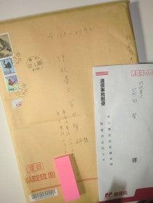 限定 郵便 本人