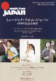 MFJ40周年記念音楽祭