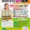 よくわかる探偵学校無料体験講座in福岡の画像
