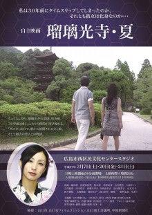 瑠璃光寺・夏チラシ表