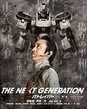 THE NEXT GENERATION パトレイバー/第7章