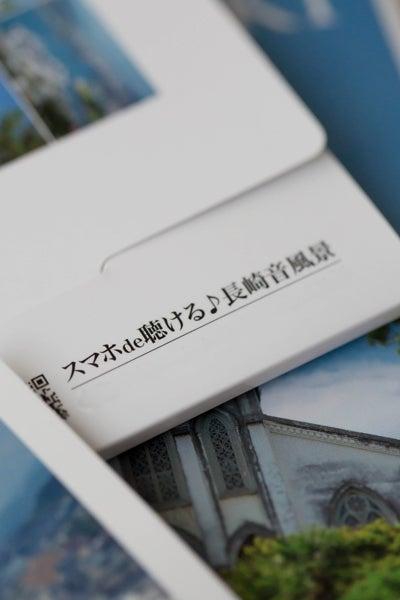 長崎音風景