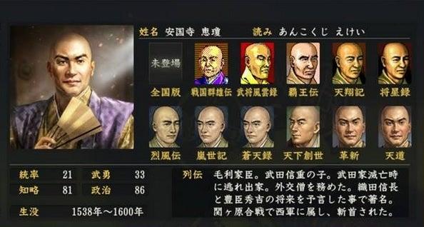 「安国寺恵瓊」の画像検索結果