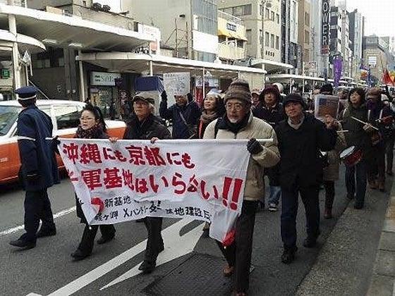 沖縄にも京都にも米軍基地はいらない!