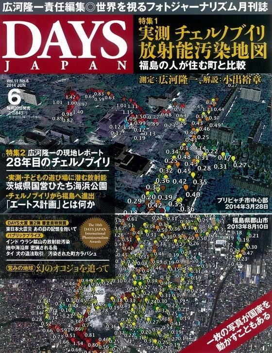 DAYS JAPAN 2014年6月版 表紙
