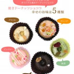 焼きドーナッツショコラ~天使の輪~5樹類の味