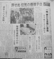 東京都庁小包爆弾事件』 | rainy...