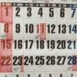 2月の予定(≧∇≦)
