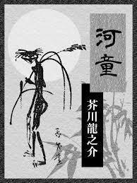 芥川 龍之介 河童 風刺