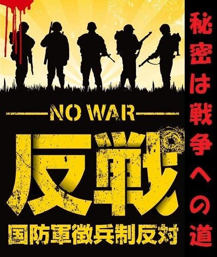 no war文字入