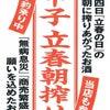 """縁起のいい日本酒!""""甲子 立春朝搾り""""到着&入荷です♪の画像"""