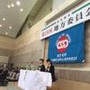 連合福井「第28回地方委員会」でした。の画像