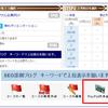 リザーブストック 個別予約申し込み時の決済機能の追加設定機能について の画像