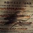 日本酒バー ウシオ