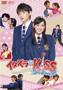 Kiss イタズラ 韓国 な ドラマ