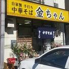 辛味噌ラーメン 750円@自家製手打ち中華そば 金ちゃん(茨城県水戸市)の記事より
