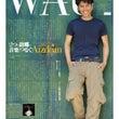 マレーシア文化通信W…