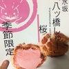 八つ橋しゅー 季節限定 「桜」の画像