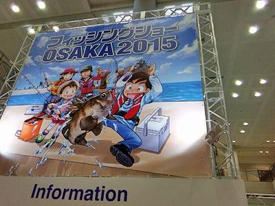 フィッシングショー2015-2