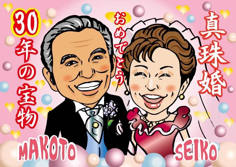両親へ真珠婚のお祝い似顔絵!30年のプレゼント