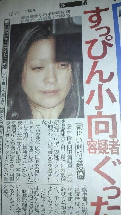 小向美奈子容疑者の顔が。   ミック入来のブロッグンロール日記