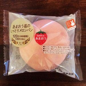 あまおう苺のしっとりメロンパン(ローソン)の画像