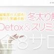 冬太り解消DETOX…