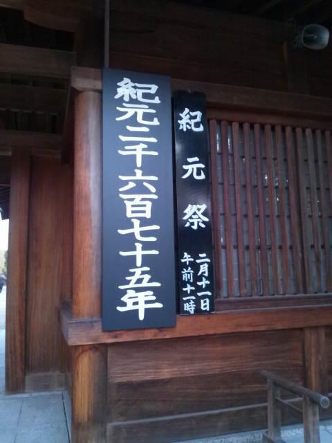 昭和15年11月10日紀元二千六百年式典開催