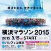 横浜マラソン関門のチェック!の画像