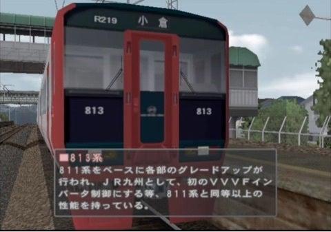 電車 で go プロフェッショナル 2