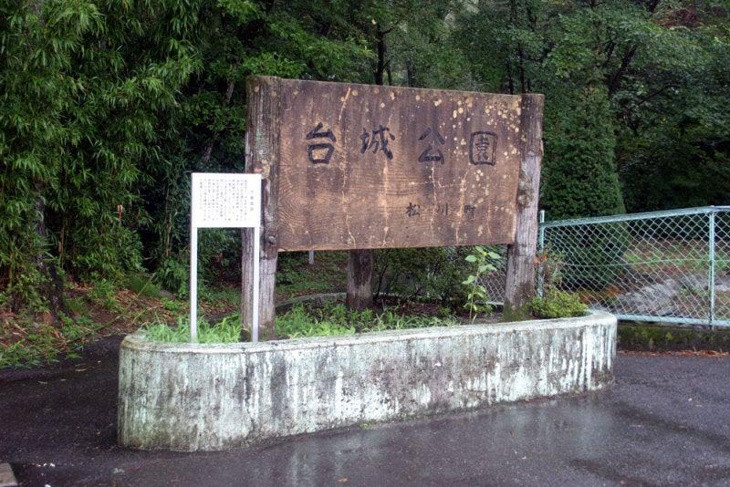 大島城/②台城公園の碑