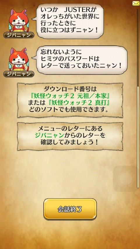 Game妖怪ウォッチ2ワンダーニャン Justers Blog