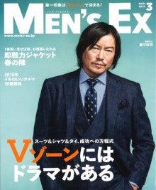 Men's Ex3月号