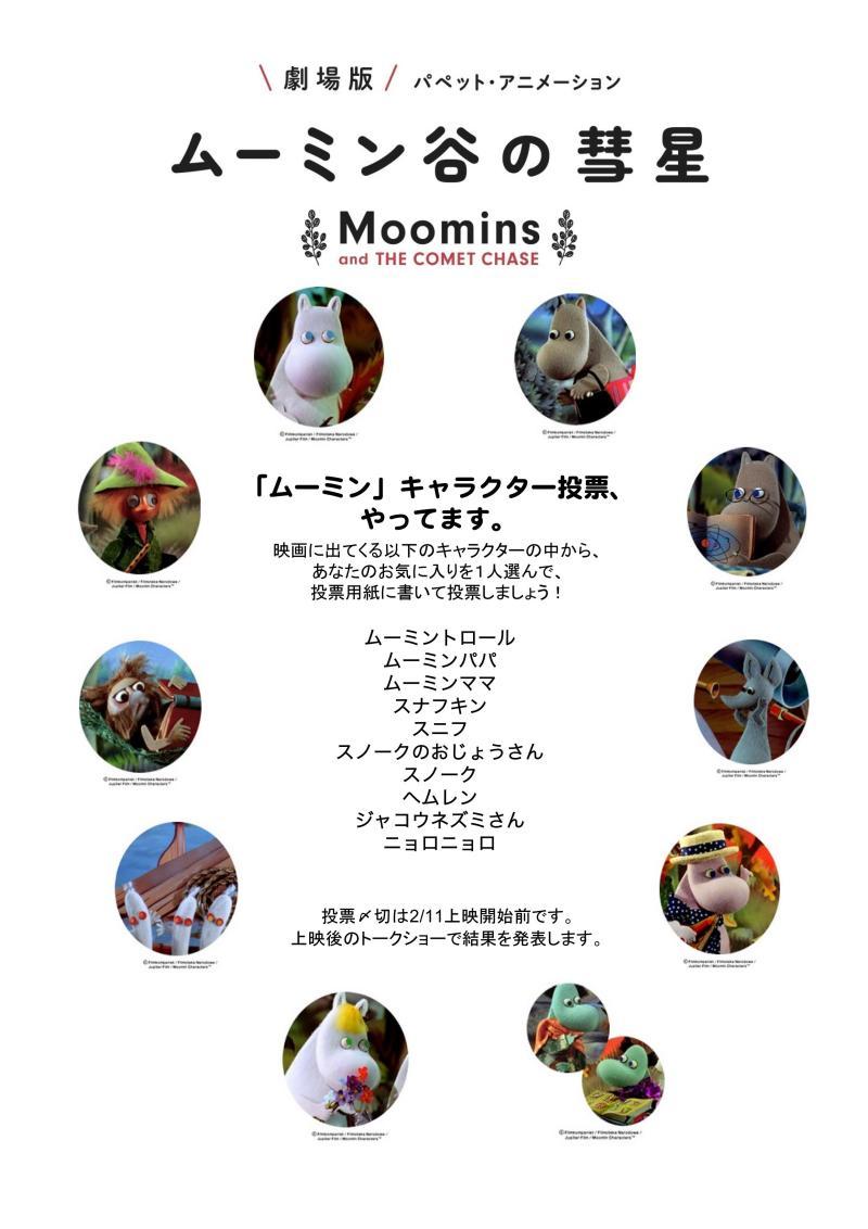 ムーミン キャラクター