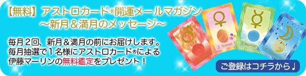 アストロカード®開運メルマガ