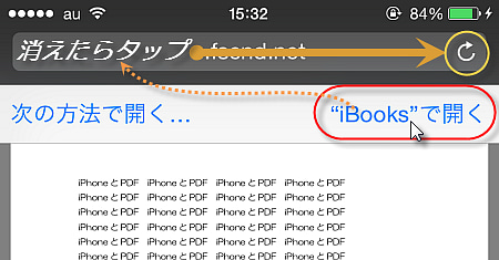 iPhoneとPDF_07