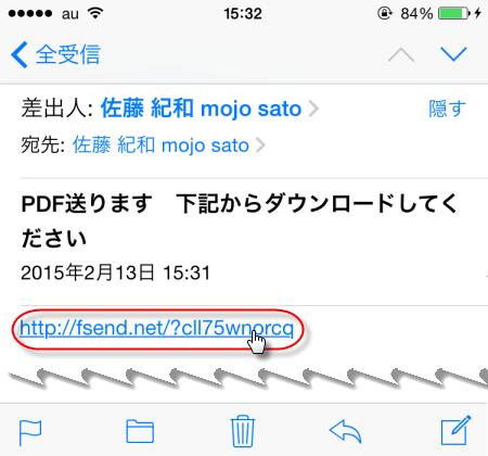 iPhoneとPDF_05