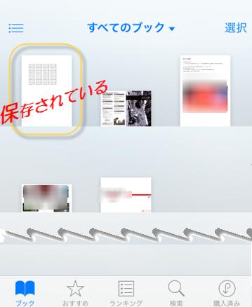 iPhoneとPDF_08